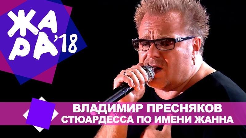 Владимир Пресняков - Стюардесса по имени Жанна (ЖАРА В БАКУ Live, 2018)