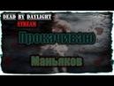 Dead by Daylight ☢ Просто играю в ДБД