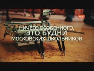 Образование в Москве. От детского сада до института