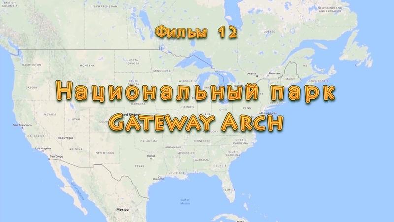 Фильм 12. Национальный парк Gateway Arch
