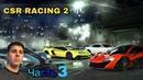 Прохождение CSR Racing 2 Часть 3 КУПИЛИ НОВУЮ BMW