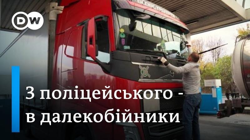 Український далекобійник на німецькому автобані без шансону, але з варениками | DW Ukrainian