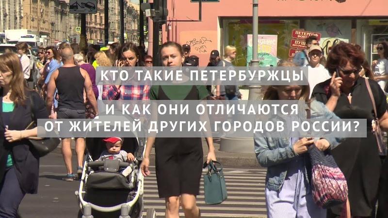 Кто такие Петербуржцы и как они отличаются от жителей других городов России?