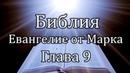 Библия Евангелие от Марка Глава 9
