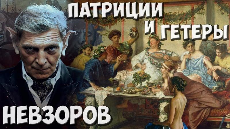 Невзоров о гос корпоративах ШЕДЕВР