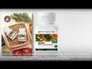 NUTRILITE™ Дэйли Базовый комплекс для ежедневной поддержки организма