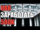 Как заработать 500000 рублей за 2 месяца после моей консультации