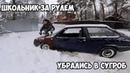 Школьник за рулем Неудачный дрифт на летней резине Убрались в сугроб ZVG16