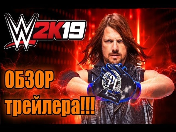 WWE2K19 Gameplay Trailer - Обзор