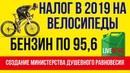Налог Путина на велосипеды | Бензин по 95,60 | Бредовый законопроект