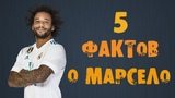 Биография Марсело5 фактов о МарселоBiography Marcelo5 facts about Marcel