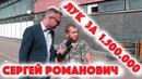 Сколько стоит шмот Лук за 1 500 000 рублей и Тони Роббинс Романович Рита Дакота Воронин