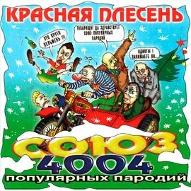 Красная Плесень альбом СОЮЗ популярных пародий 4004