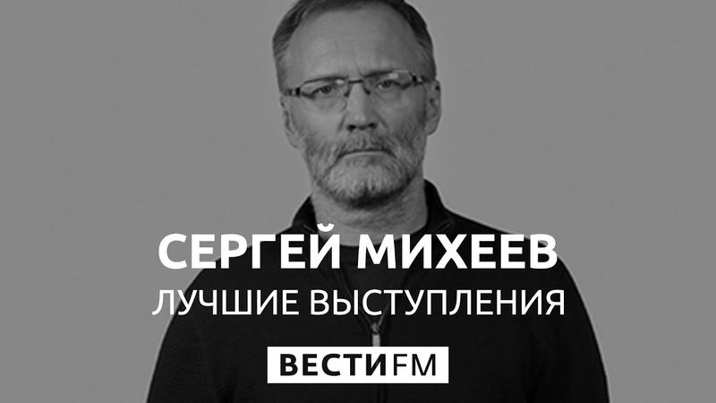 Близорукая НАИВНОСТЬ! Михеев раскрыл правду о выборах президента Украины! Сильное выступление!
