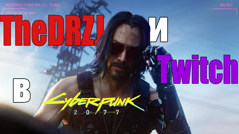 Дрю и Twitch в Cyberpunk 2077