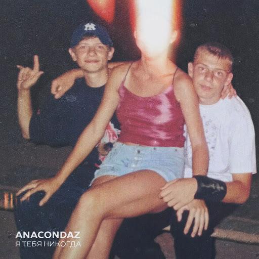 Anacondaz альбом Я тебя никогда