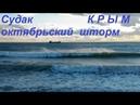 Крым, Судак, самый красивый шторм октября 2018. Море на ветру и закат