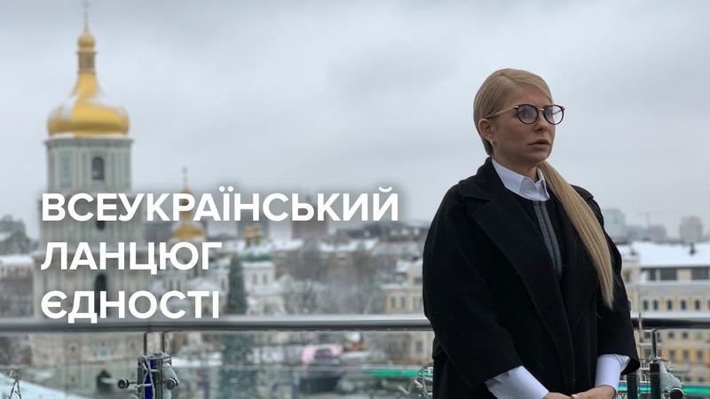 Юлія Тимошенко закликає українців побудувати ланцюг єдності 22 січня 2019 р.