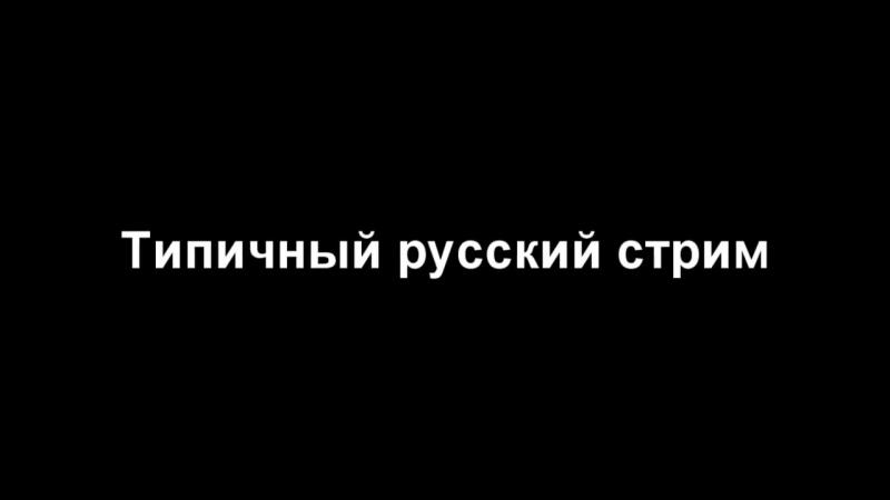 Типичный русский стрим