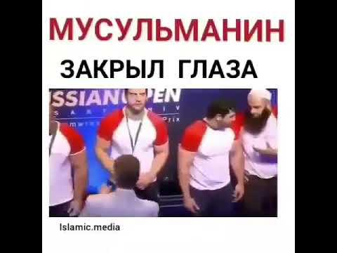 Мусульманин закрыл глаза Маша Аллах🔥🔥