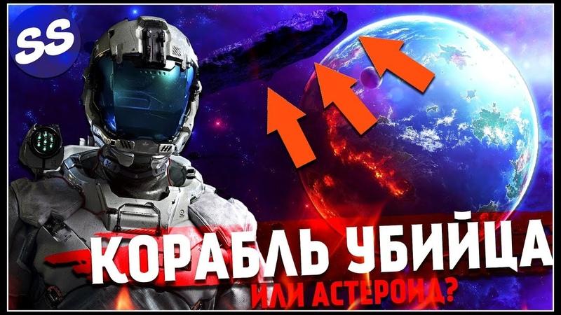 АПОКАЛИПСИС 2018! Межзвездный астероид ОУМУАМУА vs Нибиру / Конец света
