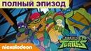 ПОЛНЫЙ ЭПИЗОД 🗡️ Эволюция Черепашек-ниндзя 'Загадочная заварушка' 6 Nickelodeon Россия