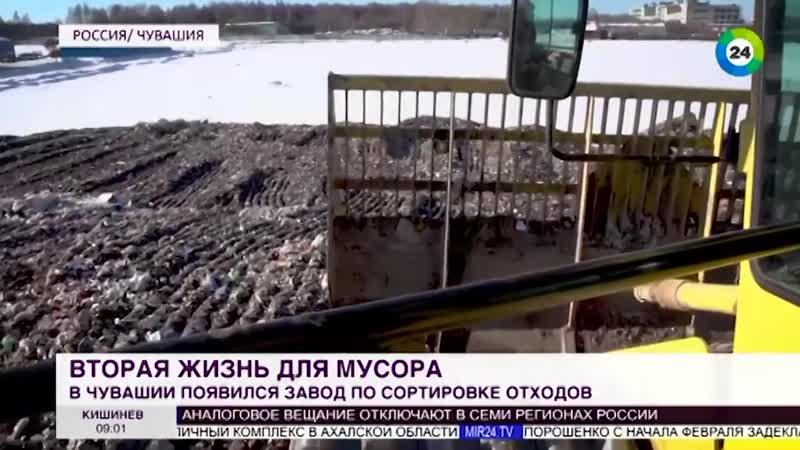 Вторая жизнь мусора как на заводе в Чувашии сортируют отходы МИР 24