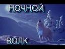 Ночной Волк ищет своё Созвездие*SAXOPHONE*