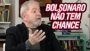 O dia que LULA disse que BOLSONARO Não Tem a Menor Chance de ser Presidente
