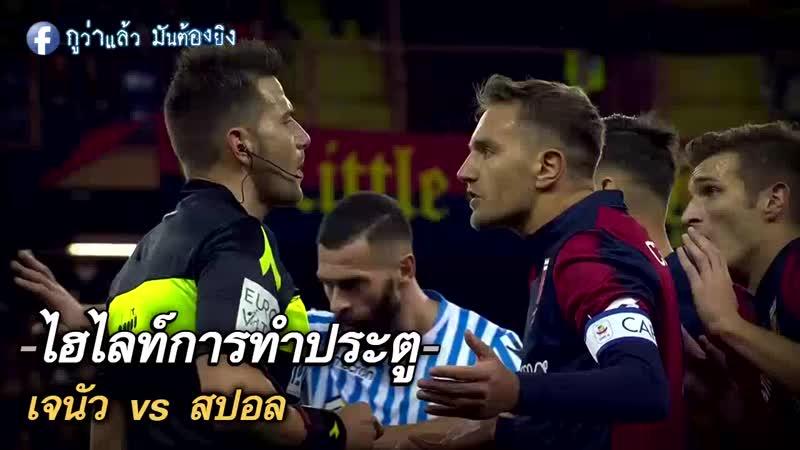 ไฮไลท์ฟุตบอล เจนัว vs สปอล