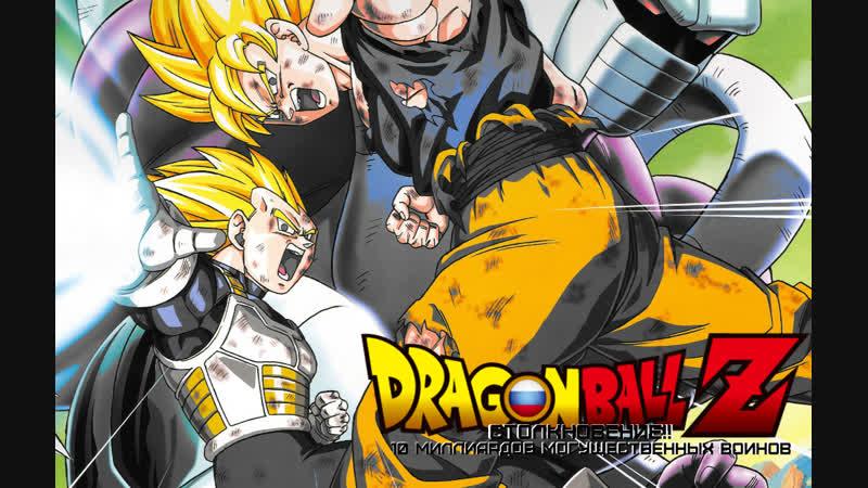 Dragon Ball Z Фильм 6 - Столкновение!! 10 Миллиардов Могущественных Воинов [ShineDragonDub] - Русская озвучка (FAN_DUB)