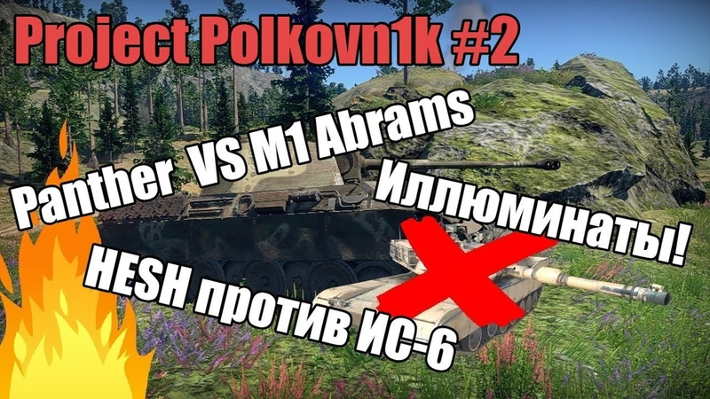 Project Polkovn1k 2   ТИГР И ПАНТЕРА ПРОТИВ ТОПОВ, ИЛЛЮМИНАТЫ, HESH ПРОТИВ ИС-6