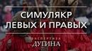 Александр Дугин Ряженые коммунисты и фальшивые консерваторы на службе либералов