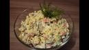 Салат Сурими с Шампиньонами - Крабовое мясо или палочки - Как приготовить 25 01 2019