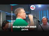 🅰️ Дюна - Воздушный Змей(#LIVE Авторадио)