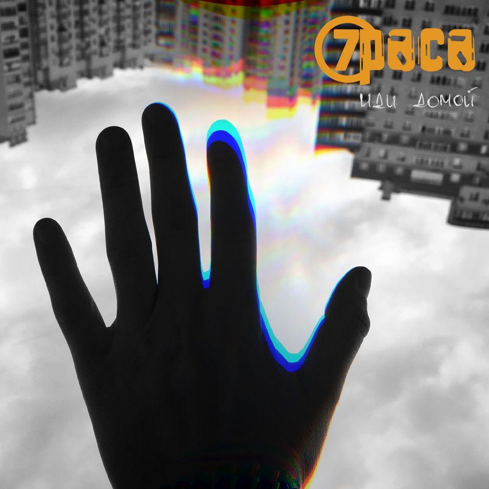 7раса - Иди домой (Single)