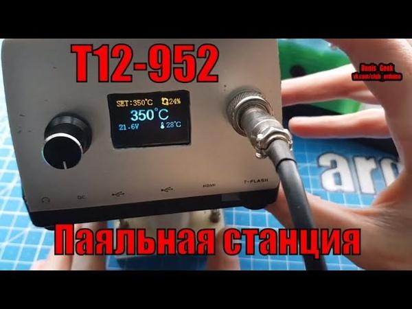 Моя паяльная станция Quicko t12 T12 STC OLED T12-952 комплект для сборки
