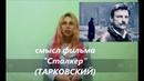 СТАЛКЕР Тарковский смысл