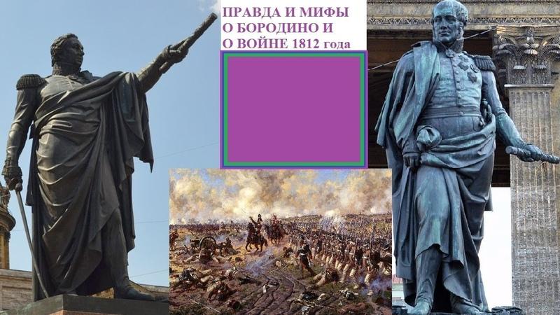 ПРАВДА И МИФЫ О БОРОДИНО И О ВОЙНЕ 1812 ГОДА