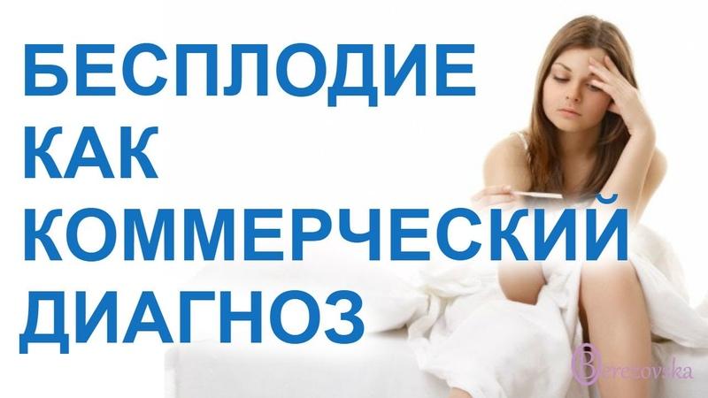 О бесплодии - Др. Елена Березовская -