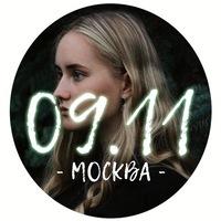 Элли на Маковом поле/Москва/9 ноября