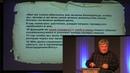 RBC - Live Seminar Day 3 Part 1 - 11-16-13 Зачем тебе деньги? Олег Аскаленок