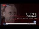 Дмитрий Спивак, телеведущий, в программе Бацман , 06.12.2018
