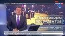 Новости на Россия 24 Эрдоган пригласил Путина на заливку фундамента турецкой АЭС