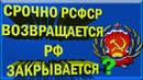 Правда Есть Начались изменение в системе РФ