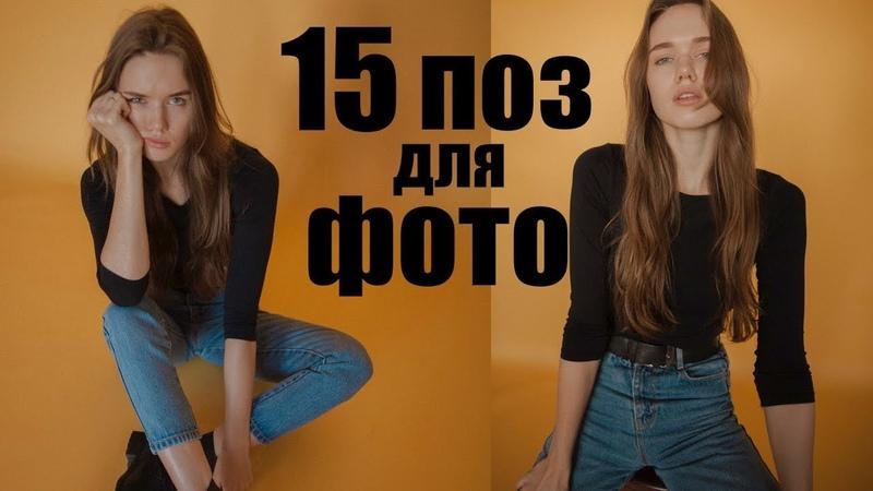 КАК ПОЗИРОВАТЬ ДЛЯ ФОТОГРАФИЙ? 15 УНИВЕРСАЛЬНЫХ ПОЗ