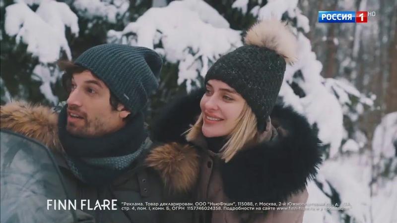 Музыка из рекламы Фин Флаер — На встречу зиме (2018)