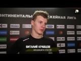 Виталий Кравцов об игре с «Динамо» Москва