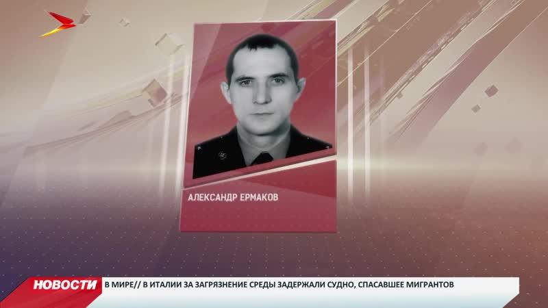 Александра Ермакова посмертно наградили медалью «Во Славу Осетии»