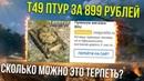 ЧЕРТИ ПРОДАЮТ Т49 ПТУР ЗА 899р WoT Blitz